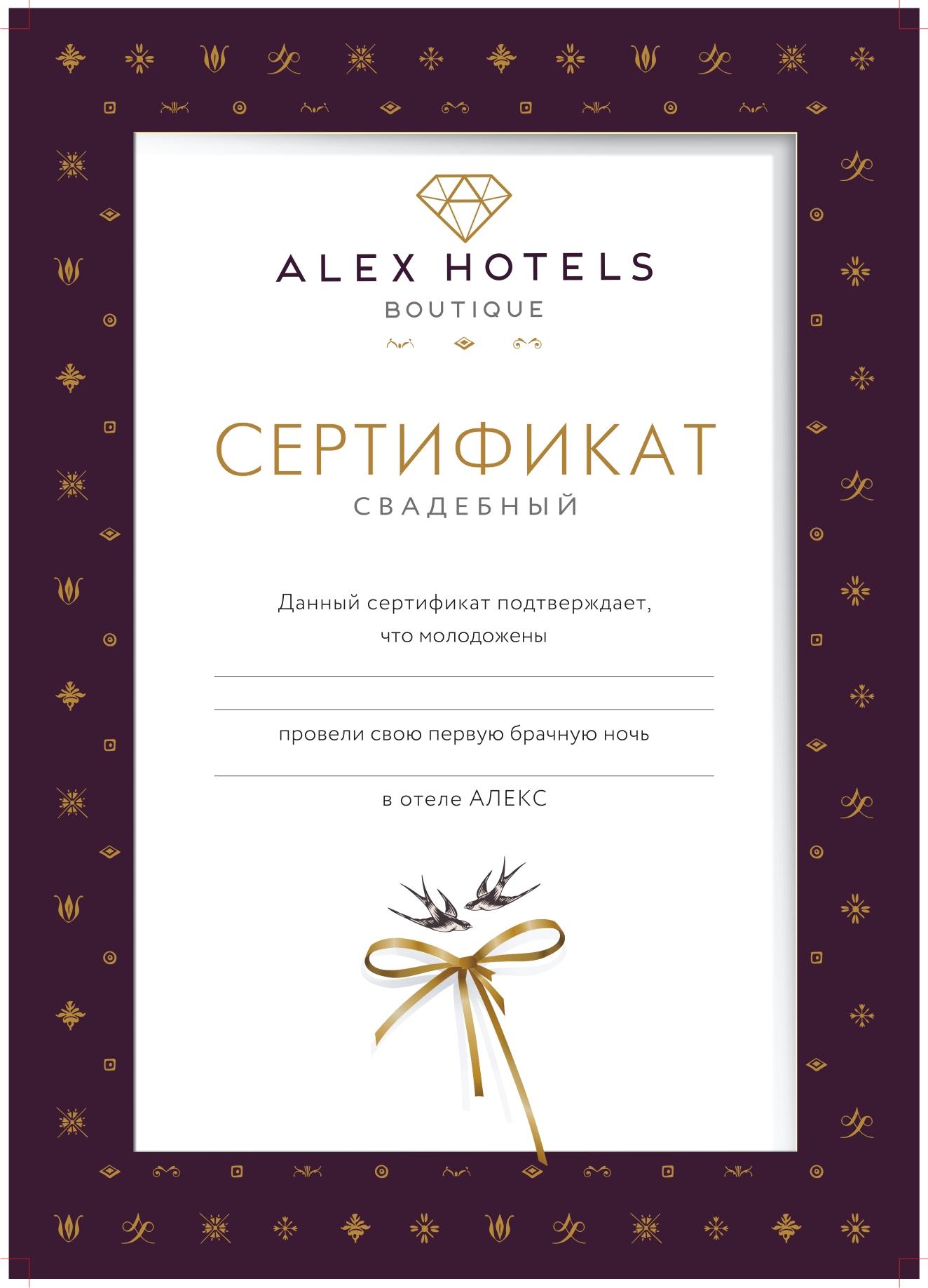 Свадебный сертификат для молодоженов